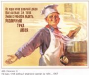 Vintage Russian poster - Do not wait to try the food